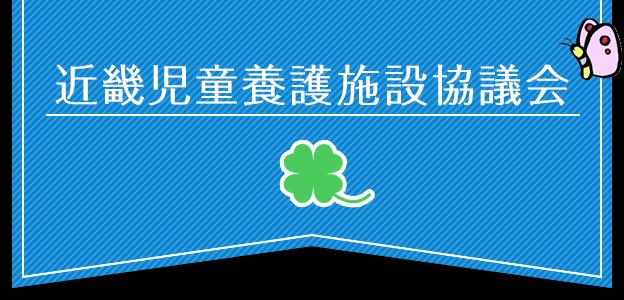 近畿児童養護施設協議会